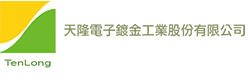 天隆電子鍍金工業股份有限公司 Logo